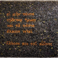 Istituto d'arte per il mosaico di ravenna, su dis. di emilio villa, tutto è cominciato qui ma finisce altrove..., 1986 - Sailko - Ravenna (RA)