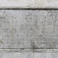 Tempio malatestiano, ri, fianco dx, targa in greco - Sailko - Rimini (RN)